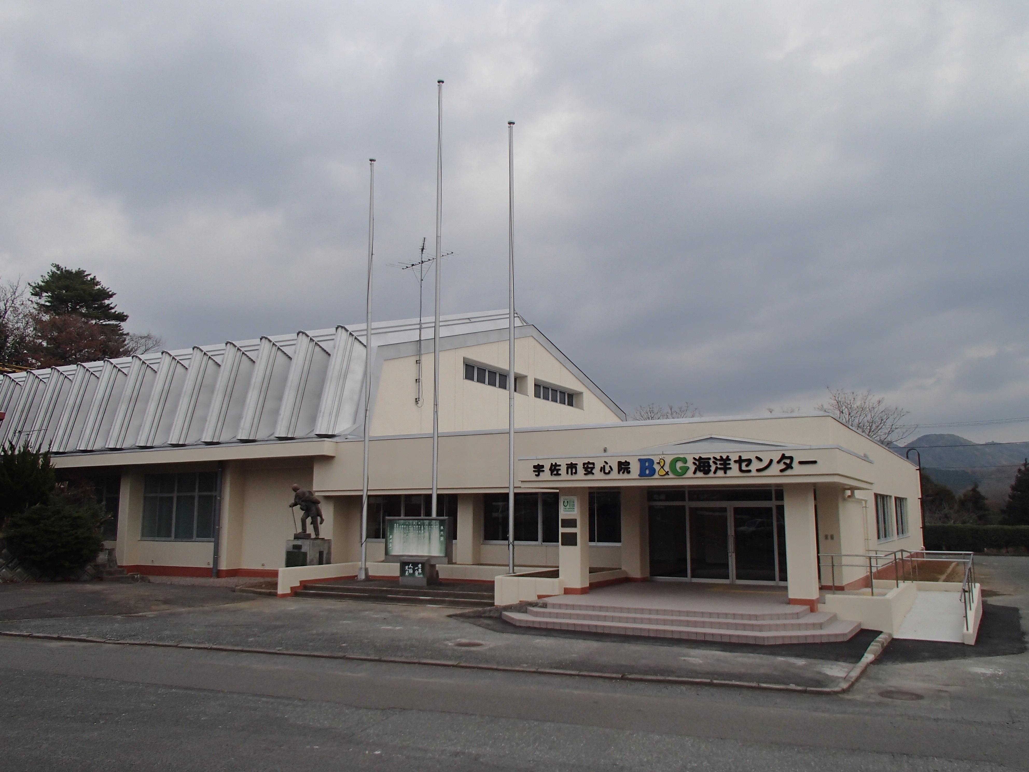 B&G体育館